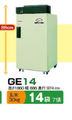 玄米低温貯蔵庫 さいこ GE14