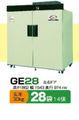 玄米低温貯蔵庫 さいこ GE28
