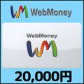 WebMoney(20,000円)