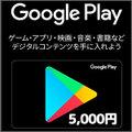 Google Playコード(5,000円)