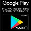 Google Playコード(1,500円)