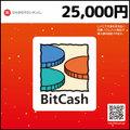 BitCashコード(25,000円)