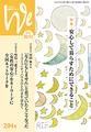 We204号(2016年10・11月)