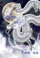 満月と灰色龍(デジタル作品)
