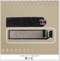 リボンコードホルダー(黒×白)送料込4,000円