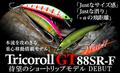 ティモン トリコロールGT-88SR-F