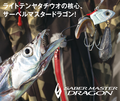 シマノ サーベルマスタードラゴン20g