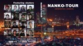 extramemory blu-RAY NANKO-TOUR
