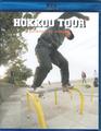 extramemory bluRAY HOKKOUtour