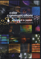 color communications DVD created in japan