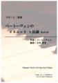 ②メヌエット(ト長調)/ベートーヴェン/フルート二重奏