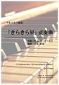 ③きらきら星変奏曲/モーツァルト/フルート三重奏