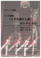 ③「くるみ割り人形」セレクション/チャイコフスキー/フルート三重奏