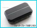 防水タイプ フライボックス A