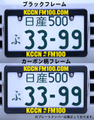 KCCN FM100 ナンバーフレーム ブラック・カーボン柄 アメ車 USDM