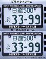 DEFEND HAWAII ナンバーフレーム ブラック・カーボン柄 アメ車 USDM