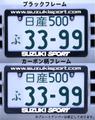 SUZUKI SPORT ナンバーフレーム スズキスポーツ