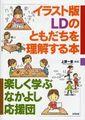 イラスト版 LDのともだちを理解する本 ~楽しく学ぶなかよし応援団~