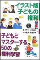 イラスト版 子どもの権利 -子どもとマスターする50の権利学習