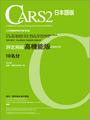 CARS2 日本語版 評定用紙:高機能版(10名分1組)