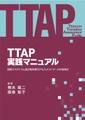 TTAP実践マニュアル~自閉スペクトラム症の就労移行アセスメントツールの活用法