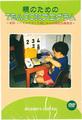 DVD 親のためのTEACCHプログラム ~米国・ノースカロライナ州にみる自閉症治療教育~
