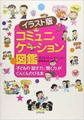 イラスト版 コミュニケーション図鑑: 子どもの「話す力」「聞く力」がぐんぐんのびる!