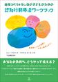 自閉スペクトラム症の子どものための認知行動療法ワークブック