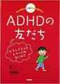 もっと知ろう 発達障害の友だち1 ADHDの友だち: どうしてじっとしていられないの? (もっと知ろう発達障害の友だち 1)