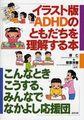 イラスト版 ADHDのともだちを理解する本 ~こんなときこうする、みんなでなかよし応援団~