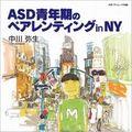 ASD青年期のペアレンティング in NY -中川家のこもれび日記-