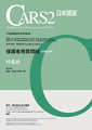 CARS2 日本語版 保護者用質問紙(10名分1組)