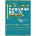 キーワードブック  特別支援教育の授業づくり   授業創造の基礎知識