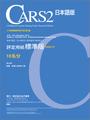 CARS2 日本語版 評定用紙:標準版(10名分1組)