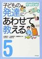 子どもの発達にあわせて教える〈5〉イラストでわかるステップアップ お手伝い編 大型本