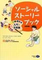 ソーシャルストーリーブック 入門・文例集 【改訂版】