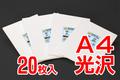マキシムプレミアムA4光沢(20入)