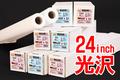 マキシムフォトグラフィックロール紙24インチ光沢