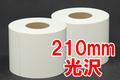 マキシムドライミニラボロール紙210-2R光沢