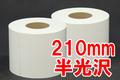 マキシムドライミニラボロール紙210-2R半光沢