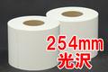 マキシムドライミニラボロール紙254-2R光沢