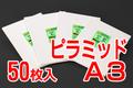 マキシムピラミッド写真用紙A3(50枚入)