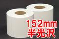 マキシムドライミニラボロール紙152-2R半光沢