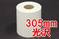 マキシムドライミニラボ用紙305-1R光沢