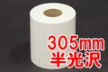 マキシムドライミニラボ用紙305-1R半光沢
