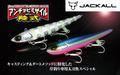 ジャッカル 陸式アンチョビミサイル 21g