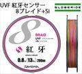 グローブライド UVF 紅牙センサー 8ブレイド+Si