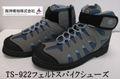 阪神 TS-922 フェルトスパイクシューズ