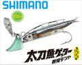 シマノ 太刀魚ゲッター びりびり