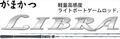 がまかつ ライブラ ML-180